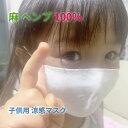 子供用 麻 ヘンプマスク 両面ヘンプ100% 涼しい 日本製 夏用 冷感マスク 手作り 洗える 男性用 女性用 高品質マスク レディース メンズ 立体 マスク HEMP 大麻 国産 オーガニック 福田織物 1