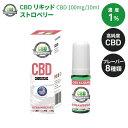 CBD リキッド 濃度 1% 100mg 高純度 電子タバコ...