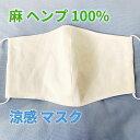 ヘンプマスク 両面ヘンプ100% 涼しい 日本製 夏用 冷感マスク 手作り 洗える 男性用 女性用 高品質マスク レディース メンズ 立体 マスク HEMP 大麻 国産 オーガニック 福田織物