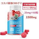 CBD増量パワーアップ!CBD グミ ブロードスペクトラム CBD 1粒 CBD 25mg 含有 60個入り 計/CBD 1500mg CBDグミ CBDfx 高濃度