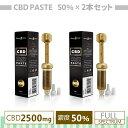 CBD高濃度ペースト 50% 2,500mg お得な2本セット高濃度 5ml ゴールデン アンバーペーストフルスペクトラム PharmaHemp ファーマヘンプ カンナビジオール CBDオイル cbd oil オーガニック-006