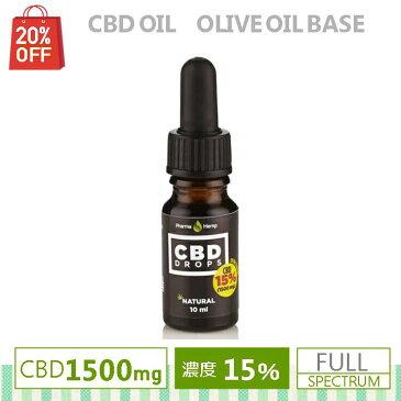 【20%OFFクーポン付】CBDオイル 15% 1,500mg 高濃度 10ml フルスペクトラム PharmaHemp ファーマヘンプ カンナビジオール オーガニック オイルドロップ-105