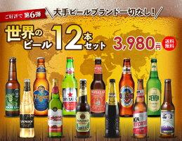 【送料無料!】世界のビール12本セット!<第6弾>【やまいちオリジナルセット!】【沖縄県は別料金加算】【クール便は別途300円加算】