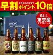 <当店オリジナル!父の日ギフトにおすすめ!> 【送料無料】 東京 クラフトビール セット <専用ギフトボックス付き> (330ml×6本)
