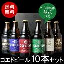 【送料無料】<第2弾>COEDO(小江戸・コエド)ビール ギ