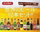 【送料無料!】世界のビール 12本セット!<第5弾> 【やま...