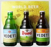 【当店オリジナル・ビールセット!】 人気ベルギービール3本セット(ギフトボックス入)<ギフトにも最適!>