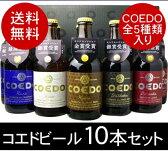 【送料無料】COEDO(小江戸・コエド)ビール ギフトに! 瓶333ml <10本セット> 【※コエドビール専用ギフトボックスにてお届け】【沖縄・離島は別料金加算】【※お届け日指定が無い場合は即日発送となります】