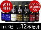 【父の日当日お届けは終了しました】【送料無料】COEDO(小江戸・コエド)ビール ギフトに! 瓶333ml <12本セット> 【※コエドビール専用ギフトボックスにてお届け】【沖縄・離島は別料金加算】