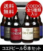 【父の日当日お届けは終了しました】【送料無料】COEDO(小江戸・コエド)ビール ギフトに! 瓶333ml <6本セット> 【※コエドビール専用ギフトボックスにてお届け】【沖縄・離島は別料金加算】