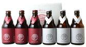 【最上級の和ビール!赤・白、両方入った6本セット!】馨和(かぐあ)KAGUA 6本ギフトセット(赤・白330ml×各3本)