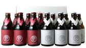 【最上級の和ビール!赤・白、両方入った12本セット!】馨和(かぐあ)KAGUA 12本ギフトセット(赤・白330ml×各6本)