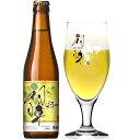 <日本人がベルギーで造った、柚子風味のビール!> 初陣 柚子ブロンド ベルギービール 6.5% 330ml