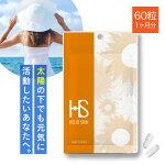 ヘリオスキン/シダ抽出物/ビタミン/紫外線/日焼け/UV/サプリ