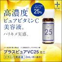 お試し登場!高濃度25%ピュアビタミンC配合澄みわたるクリアな肌へ。ビタミンC25%配合美容液。...