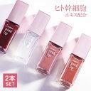 リッププランパー レチノール プラスキレイ ピンクリップ 6ml pluskirei pink lip2本セット <5%OFF> ...