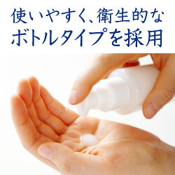 使いやすく、衛生的なボトルタイプを採用