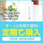 【宅配便】【定期購入】プラスホワイトローションTR|薬用美白化粧水|トラネキサム酸|美白|薬用|シミ|くすみ|薬用化粧水|