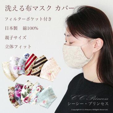 【送料無料】『洗える布マスクカバー≪sp-003≫(親子サイズ)』日本製 子供 大人マスク カバー 洗える フィルター ポケット 付き 立体 ファッションアイテム コーディネート 小型宅配【CC-Princess】