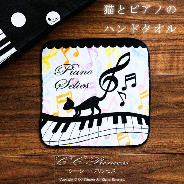 男女兼用バッグ, トートバッグ Cat Piano Line CC-Princess
