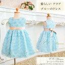 『愛らしい アクア・ブルーのドレス≪BB-027≫(70-100cm)』 女の子、 キッズドレス、ベビードレス、 ワンピース、 フォーマルドレス、 発表会、 結婚式、 水色、 70・80・90・100 【CC-Princess】
