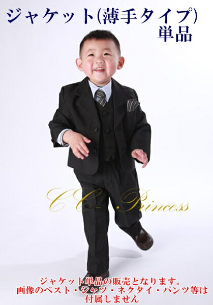 943d950f39755 『黒のジャケット・薄手タイプ≪BY-201-A≫(小サイズ 80-120)』 男の子、 キッズ、 子供ジャケット、 フォーマルジャケット、 入学式、  卒業式、 七五三、 結婚式、 ...