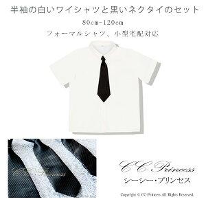 シャツ【小型宅配対応】『子供用・白の半袖ワイシャツと黒いネクタイのセット(小サイズ 80-120cm)≪ST-002-A≫』子供服、夏、 男の子、 子供、 フォーマルシャツ、 キッズフォーマル、 ワイシャツ、 半そで、 法事、 法要、 80・90・95・100・110・120 【CC-Princess】