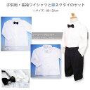 【小型宅配対応】『子供用・長袖ワイシャツと蝶ネクタイのセット(小サイズ 80-120cm)≪ST-004-A≫』 男の子、 子供、 シャツ、 キッズフォーマル、 ワイシャツ、 長そで、 蝶ネクタイ、 発表会、 結婚式、 七五三、 80・90・95・100・110・120 【CC-Princess】