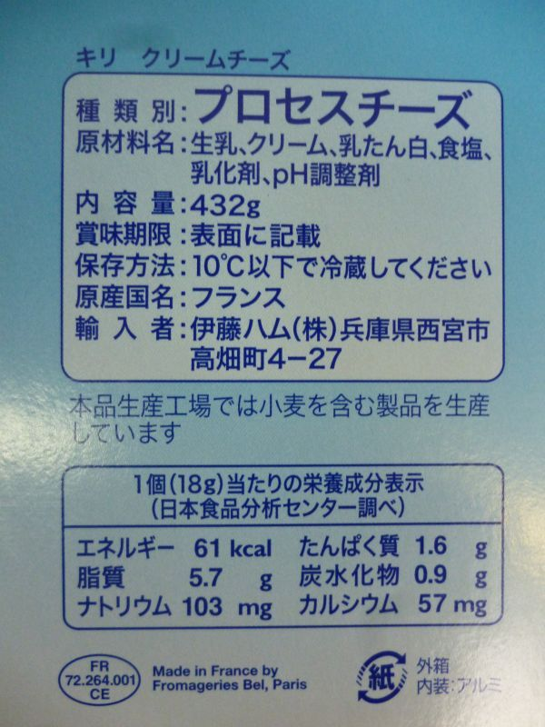 kiri キリ クリームチーズ 18g×24個...の紹介画像2