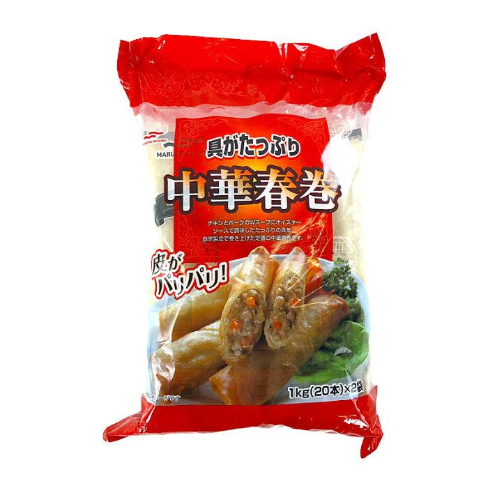 マルハニチロ 具がたっぷり 中華春巻 1kg (50g×20本×2袋)