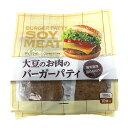 マルコメ 大豆のお肉 バーガーパティ 100g×10P So