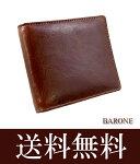 [bn2033br]高品質多収納ダコタ牛革皮革二つ折財布札ばさみ本革牛革メンズプレゼントBARONE(バローネ)マネークリップ茶(ライトブラウン)[bn2034lbr]