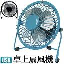 【USB卓上扇風機】レトロ USB ファン 昭和レトロ扇風機