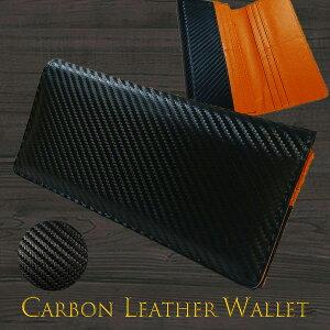 メンズ 人気のカーボンレザー素材のロングウォレットが登場 男性用小物(紳士用小物) 長財布 オレンジ [mkw417og]