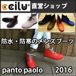 靴メンズブーツPANTOPAOLOレインシューズレインccilu(チル)公式2016モデル防水・防寒パントウパオロ