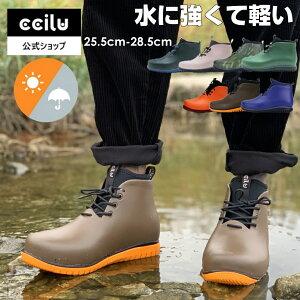 [ccilu] レインシューズ メンズ スニーカー おしゃれ 防水 レインブーツ ショート 疲れにくい 通勤 コンフォートシューズ ブーツ 軽い 軽量 カジュアルシューズ 雨靴 晴雨兼用 全12色 25.5cm〜28.5cm PANTO-PAOLO