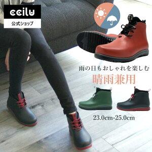 [ccilu] レインシューズ レディース スニーカー おしゃれ 防水 レインブーツ ショート 疲れにくい 通勤 ブーツ 軽い 軽量 カジュアルシューズ 黒 緑 雨靴 晴雨兼用 3色 23.0〜25.0cm PANTO-POLA