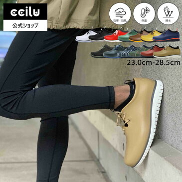 レインブーツ ccilu PANTO-RIO レインシューズ メンズ 25.5cm〜28.5cm 全12色 ビジネス ショート ローカット スニーカー おしゃれ 雨靴 晴雨兼用 防水 防寒 雪