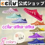 ccilu-atkaatka