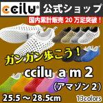 ccilu-am(22-28.5cm)
