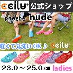 【チルアマゾンフィービー】ccilu-phoebe(23-25.0cm)★womens★