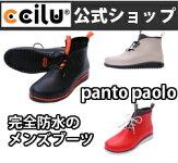 ccilu-PANTOPAOLO