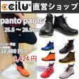 メンズ レインシューズ PANTO PAOLO レイン ccilu (チル)公式 2016モデル 防水・防寒 パントウ パオロ