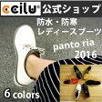 レディーズ コンフォートシューズ ccilu(チル)公式 ccilu-PANTO RIa 防水・防寒・アウトドア レインシューズ レインブーツ 2016モデル 23.0cm〜25.0cm 全6色