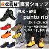 ブーツ レインシューズ メンズ  ccilu(チル)公式 パントウ リオ ccilu-PANTO RIO  父の日 ギフト 雑誌掲載商品  レインブーツ 2016モデル 25.5cm〜28.5cm 全8色