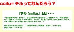 【ccilu(チル)公式】【2015年春夏】【チル・シューズカプリ】【レディース】チル・ジャパンccilu-banditcapri女性用スニーカーキャンプアウトドア【楽ギフ_包装】