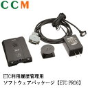 【ETC PRO6】DENSO デンソー ETC利用履歴管理用 ソフトウェア...