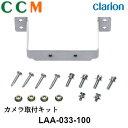 【LAA-033-100】Clarion クラリオン カメラ取付キット【LAA-0...