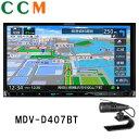 【MDV-D407BT】KENWOOD ケンウッド 7V型 AVナビ ワンセグ TVチューナー Bluetooth内蔵/DVD/ CD/USB/SD AVナビゲーションシステム/ 地図更新1年間無料