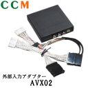【AVX02】ビートソニック ディスプレイオーディオ用 外部入...